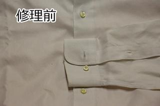 ブルックスブラザーズシャツ修理前
