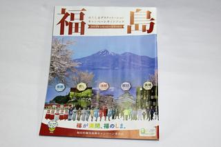 fukushimaDC